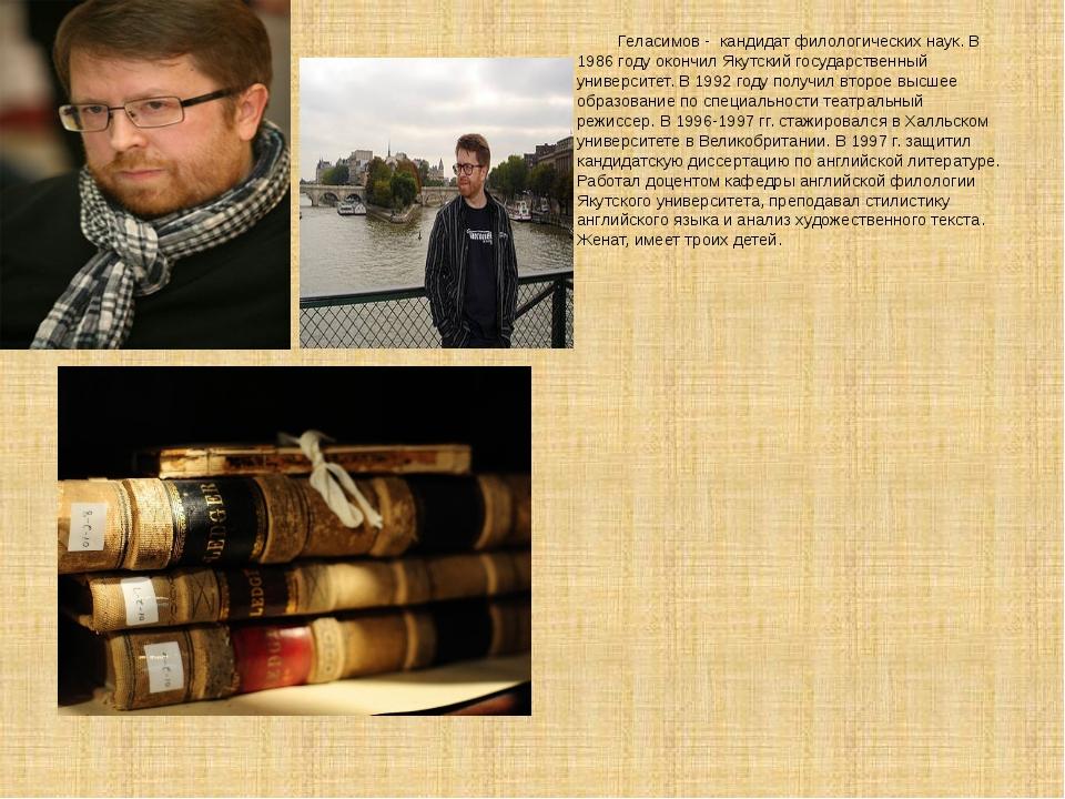Геласимов - кандидат филологических наук. В 1986 году окончил Якутский госуд...