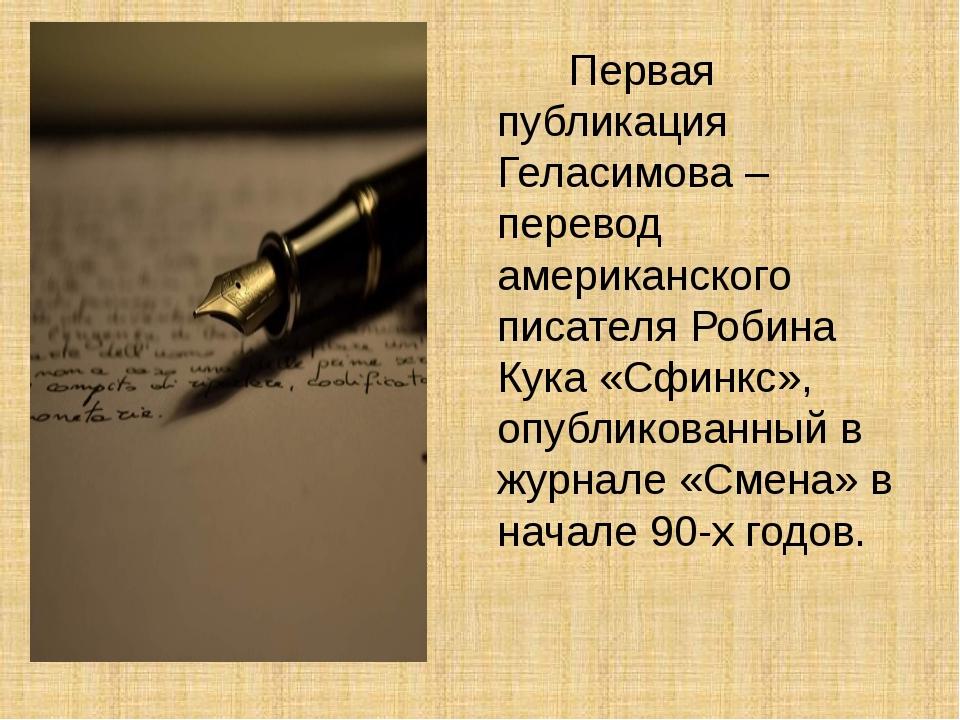 Первая публикация Геласимова – перевод американского писателя Робина Кука «С...