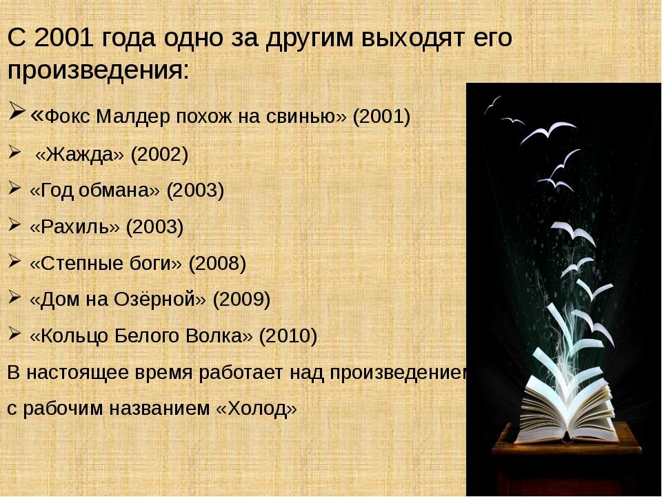 С 2001 года одно за другим выходят его произведения: «Фокс Малдер похож на св...