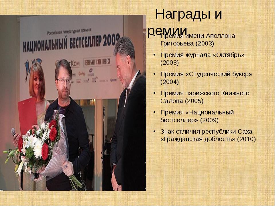 Награды и премии Премия имени Аполлона Григорьева (2003) Премия журнала «Окт...