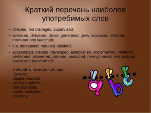Краткий перечень наиболее употребимых слов directed, led managed, supervised;
