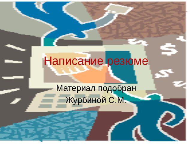 Написание резюме Материал подобран Журбиной С.М.
