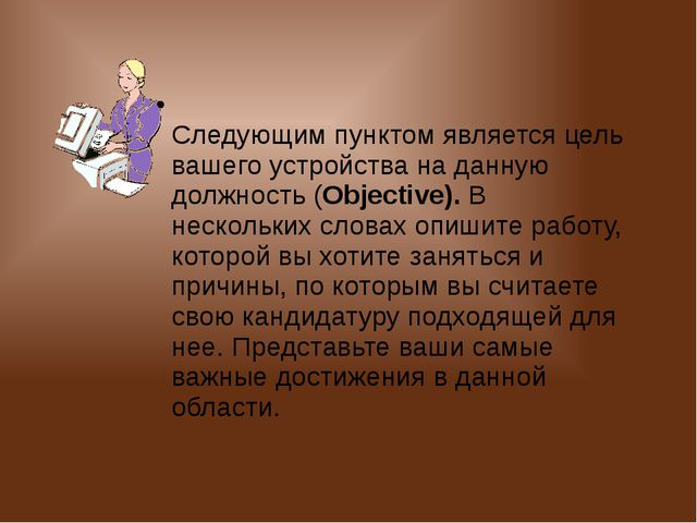 Следующим пунктом является цель вашего устройства на данную должность (Objec...