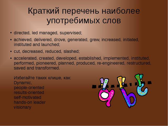 Краткий перечень наиболее употребимых слов directed, led managed, supervised;...