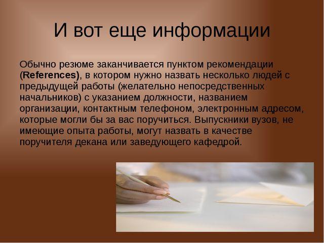 И вот еще информации Обычно резюме заканчивается пунктом рекомендации (Refere...