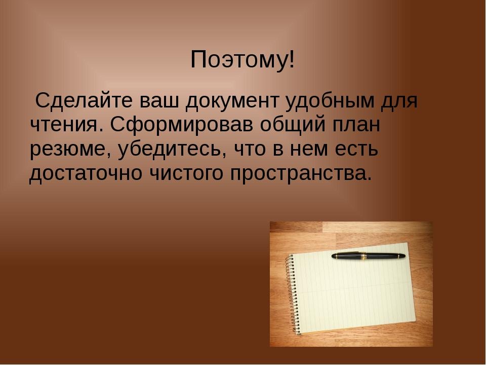 Поэтому! Сделайте ваш документ удобным для чтения. Сформировав общий план ре...