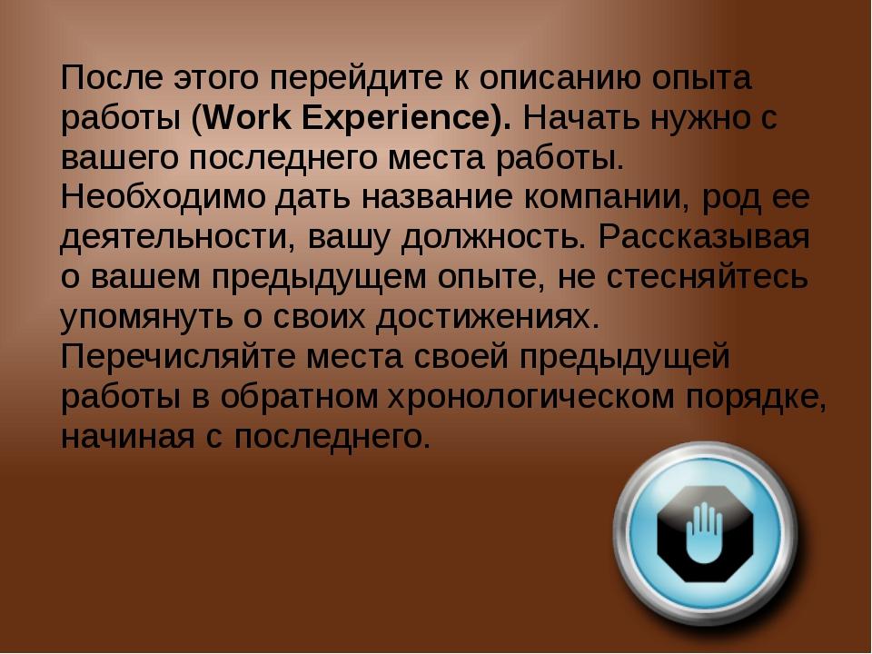 После этого перейдите к описанию опыта работы (Work Experience).Начать нужно...