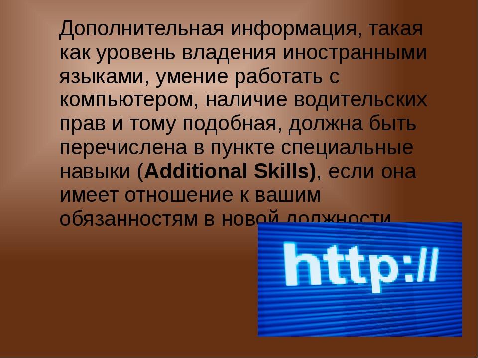 Дополнительная информация, такая как уровень владения иностранными языками, у...