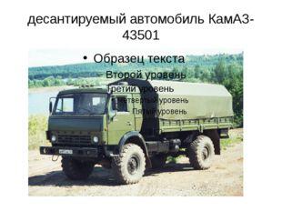 десантируемый автомобиль КамАЗ-43501