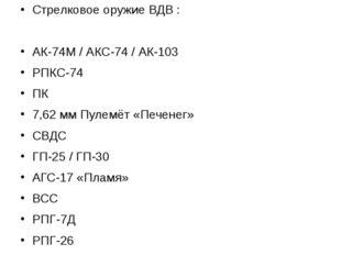 Стрелковое оружие ВДВ : АК-74М / АКС-74 / АК-103 РПКС-74 ПК 7,62 мм Пулемёт