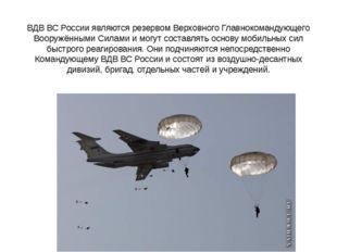ВДВ ВС России являются резервом Верховного Главнокомандующего Вооружёнными Си