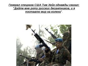 """Генерал спецназа США Тим Хейк однажды сказал: """"Дайте мне роту русских десантн"""