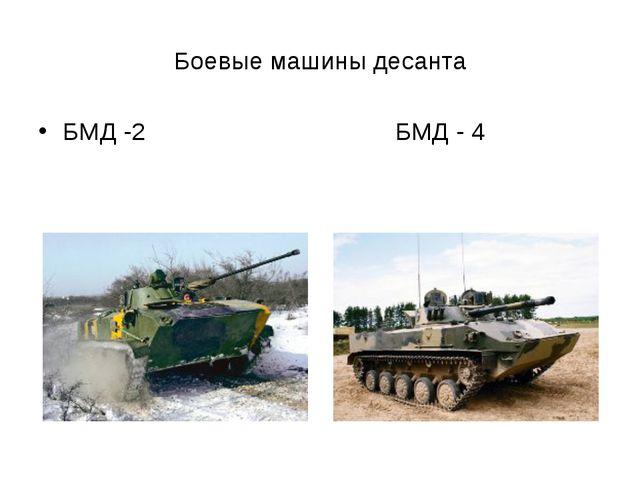 Боевые машины десанта БМД -2 БМД - 4