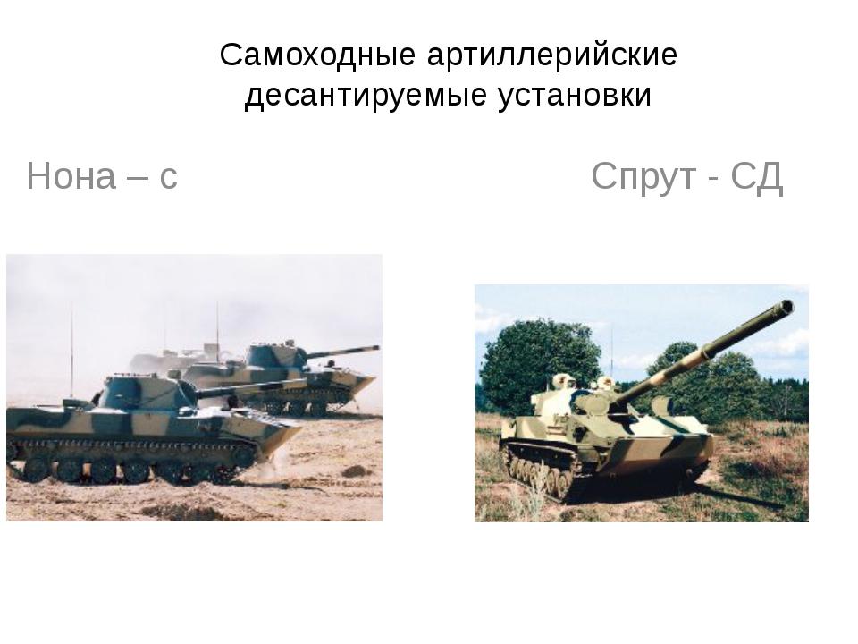 Самоходные артиллерийские десантируемые установки Нона – с Спрут - СД