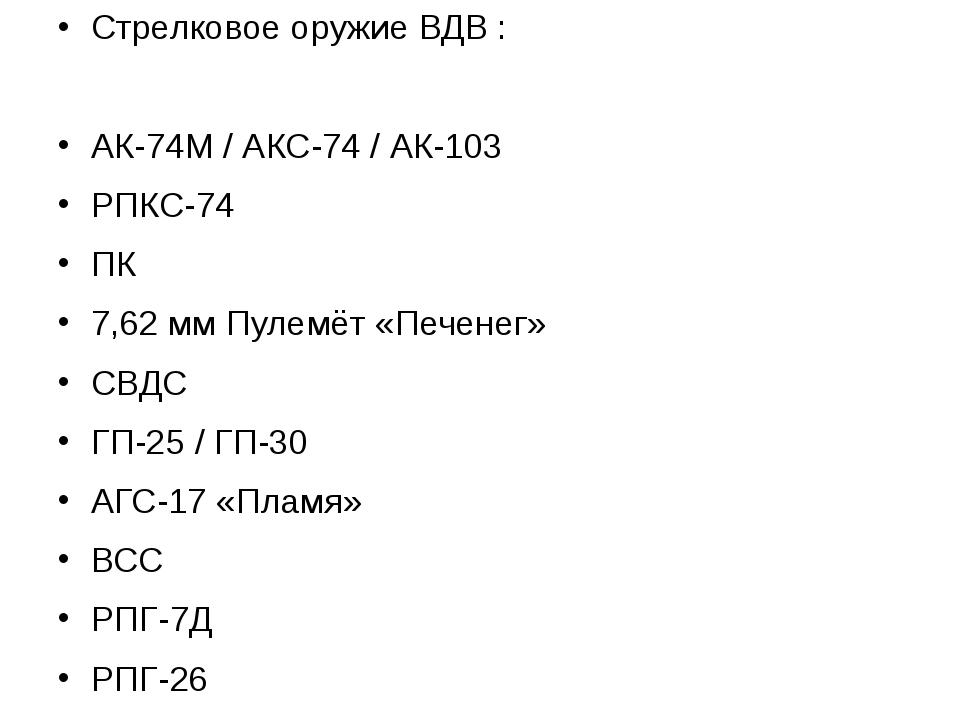 Стрелковое оружие ВДВ : АК-74М / АКС-74 / АК-103 РПКС-74 ПК 7,62 мм Пулемёт...