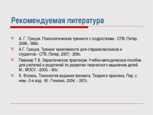 Рекомендуемая литература А. Г. Грецов. Психологические тренинги с подростками