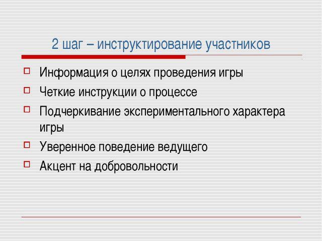 2 шаг – инструктирование участников Информация о целях проведения игры Четкие...