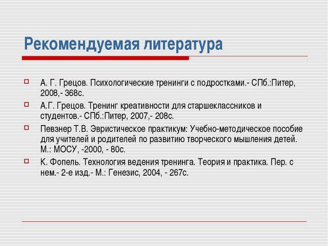 Рекомендуемая литература А. Г. Грецов. Психологические тренинги с подростками...