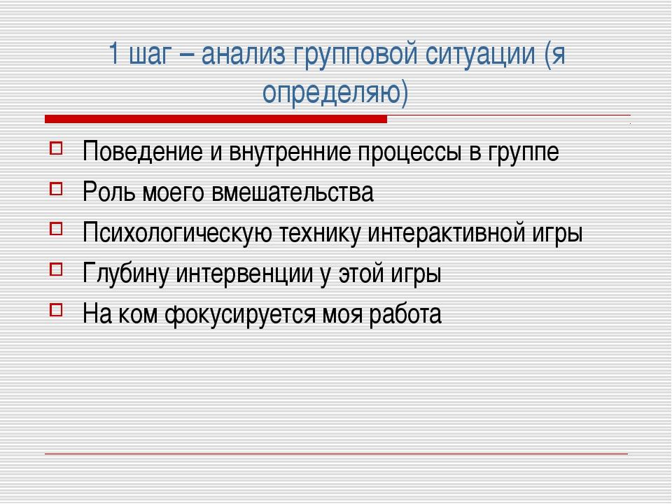 1 шаг – анализ групповой ситуации (я определяю) Поведение и внутренние процес...