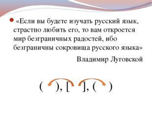 «Если вы будете изучать русский язык, страстно любить его, то вам откроется м