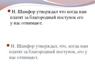 Н. Шамфор утверждал что когда нам платят за благородный поступок его у нас от