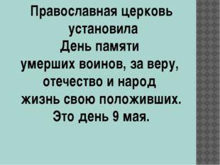 Православная церковь установила День памяти умерших воинов, за веру, отечеств