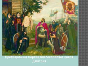 Преподобный Сергий благословляет князя Дмитрия