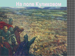 На поле Куликовом
