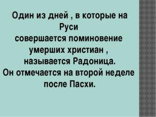 Один из дней , в которые на Руси совершается поминовение умерших христиан , н