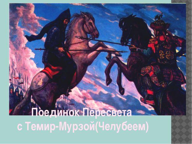 Поединок Пересвета с Темир-Мурзой(Челубеем)