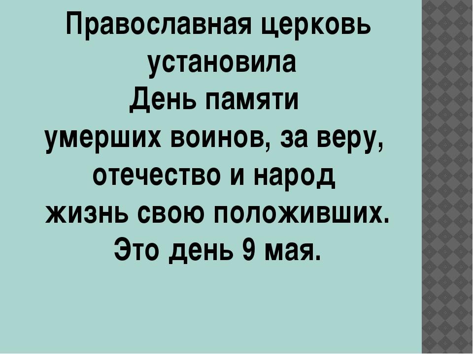 Православная церковь установила День памяти умерших воинов, за веру, отечеств...