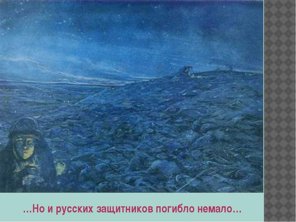…Но и русских защитников погибло немало…