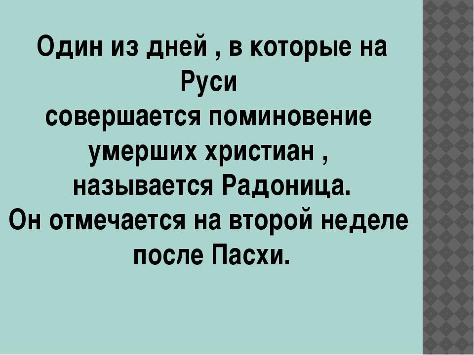 Один из дней , в которые на Руси совершается поминовение умерших христиан , н...