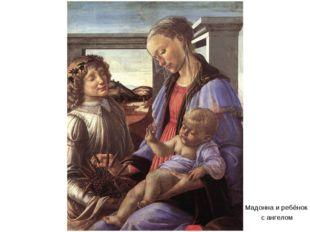 Мадонна и ребёнок с ангелом