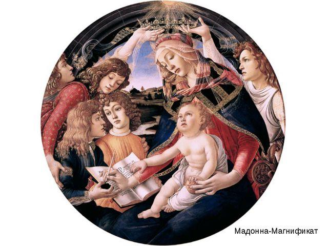 Мадонна-Магнификат
