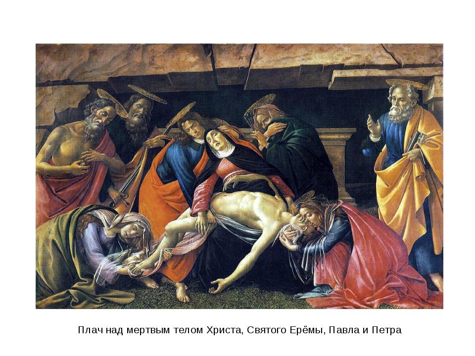 Плач над мертвым телом Христа, Святого Ерёмы, Павла и Петра
