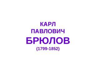 КАРЛ ПАВЛОВИЧ БРЮЛОВ (1799-1852)