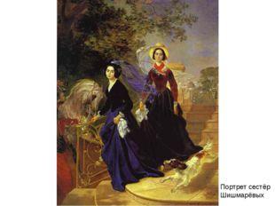 Портрет сестёр Шишмарёвых