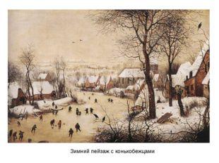 Зимний пейзаж с конькобежцами