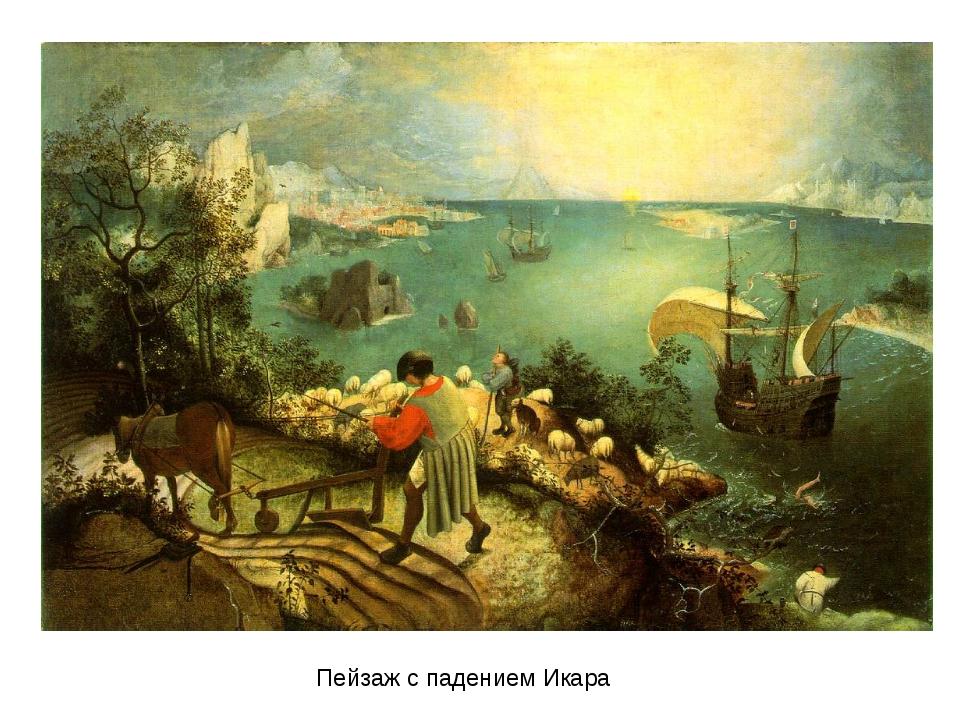 Пейзаж с падением Икара