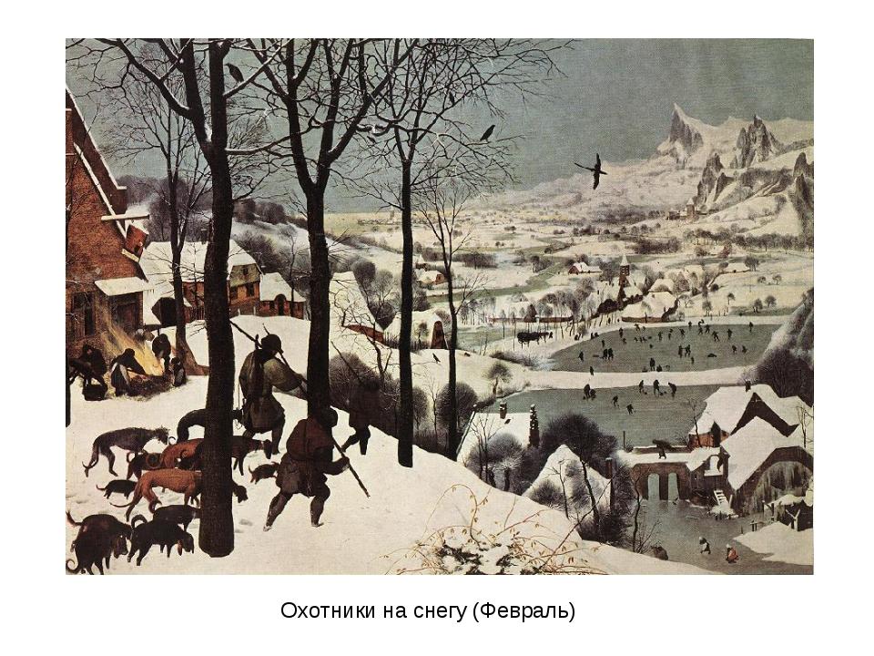 Охотники на снегу (Февраль)