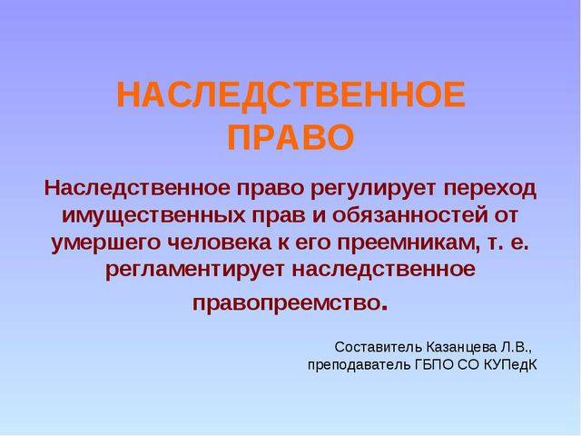 НАСЛЕДСТВЕННОЕ ПРАВО Наследственное право регулирует переход имущественных пр...