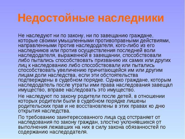 Недостойные наследники Не наследуют ни по закону, ни по завещанию граждане,...