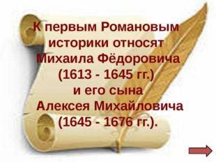 В области семейного права сохранялись действия принципов «Домостроя» - главен