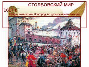 CТОЛБОВСКИЙ МИР 1617 г. Шведы возвратили Новгород, но русское правительство