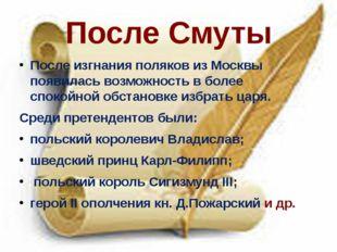После Смуты После изгнания поляков из Москвы появилась возможность в более сп