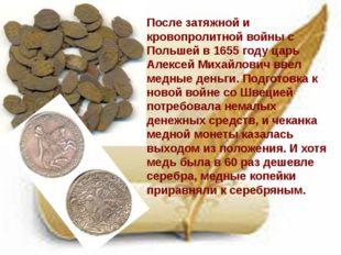 После затяжной и кровопролитной войны с Польшей в 1655 году царь Алексей Миха