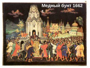 Денежная реформа. В 1654 г. правительство Алексея Михайловича решило выпустит