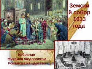 Избрание Михаила Федоровича Романова на царство Земский собор 1613 года