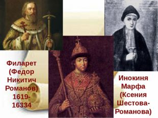 Инокиня Марфа (Ксения Шестова-Романова) Филарет (Федор Никитич Романов) 1619-